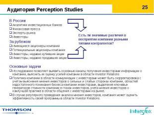 В России В России Аналитики инвестиционных банков Финансовая пресса Эксперты рын