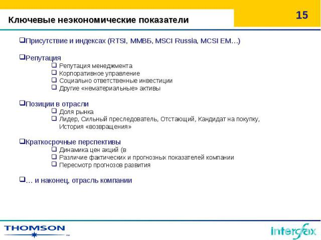 Присутствие и индексах (RTSI, ММВБ, MSCI Russia, MCSI EM…) Присутствие и индексах (RTSI, ММВБ, MSCI Russia, MCSI EM…) Репутация Репутация менеджмента Корпоративное управление Социально ответственные инвестиции Другие «нематериальные» активы Позиции …