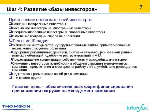 Привлечение новых категорий инвесторов Привлечение новых категорий инвесторов Банки Портфельные инвесторы Российские инвесторы Иностранные инвесторы Специализированные инвесторы глобальные инвесторы Изменение географии спроса на облигации Решение IR…