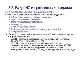 3.2.1. Классификация информационных систем 3.2.1. Классификация информационных с