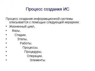 Процесс создания информационной системы описывается с помощью следующей иерархии