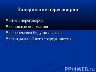 итоги переговоров итоги переговоров основные положения перспектива будущих встре