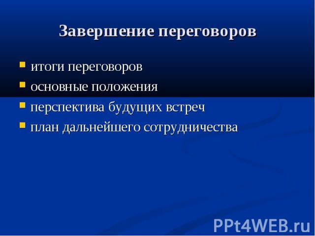 итоги переговоров итоги переговоров основные положения перспектива будущих встреч план дальнейшего сотрудничества