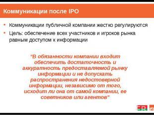 Коммуникации публичной компании жестко регулируются Коммуникации публичной компа