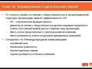 От статуса службы по связям с общественностью в организационной структуре органи