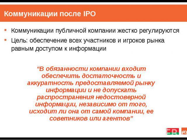 Коммуникации публичной компании жестко регулируются Коммуникации публичной компании жестко регулируются Цель: обеспечение всех участников и игроков рынка равным доступом к информации