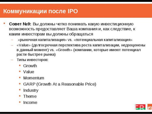 Совет №9: Вы должны четко понимать какую инвестиционную возможность предоставляет Ваша компания и, как следствие, к каким инвесторам вы должны обращаться Совет №9: Вы должны четко понимать какую инвестиционную возможность предоставляет Ваша компания…