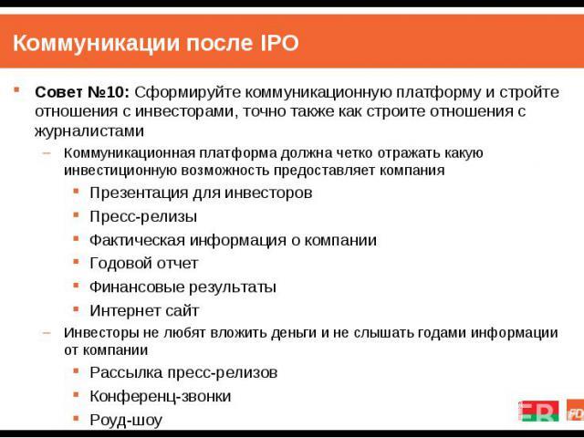 Совет №10: Сформируйте коммуникационную платформу и стройте отношения с инвесторами, точно также как строите отношения с журналистами Совет №10: Сформируйте коммуникационную платформу и стройте отношения с инвесторами, точно также как строите отноше…