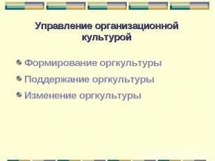Формирование оргкультуры Формирование оргкультуры Поддержание оргкультуры Измене