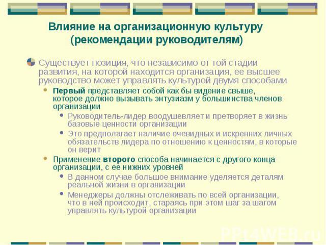 Существует позиция, что независимо от той стадии развития, на которой находится организация, ее высшее руководство может управлять культурой двумя способами Существует позиция, что независимо от той стадии развития, на которой находится организация,…