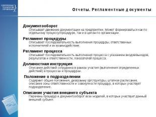 Отчеты. Регламентные документы Документооборот Описывает движение документации н