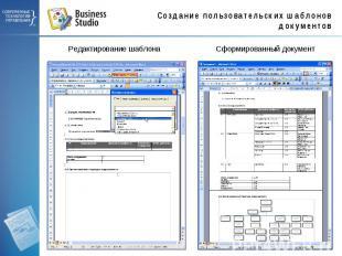 Создание пользовательских шаблонов документов