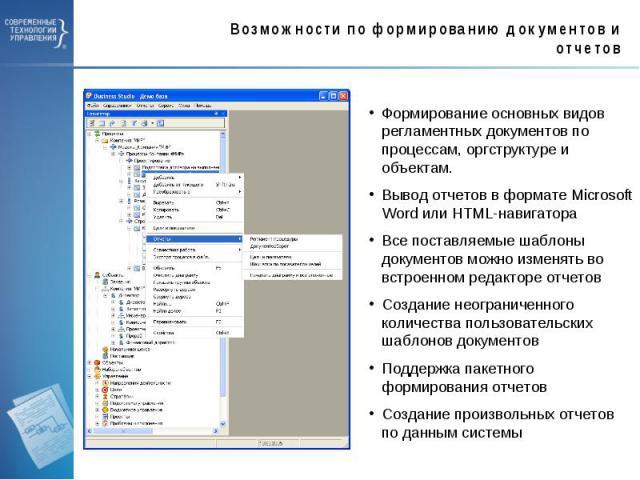Возможности по формированию документов и отчетов