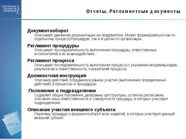 Отчеты. Регламентные документы Документооборот Описывает движение документации на предприятии. Может формироваться как по отдельному процессу/процедуре, так и в целом по организации. Регламент процедуры Описывает последовательность выполнения процед…