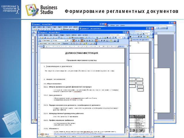 Формирование регламентных документов