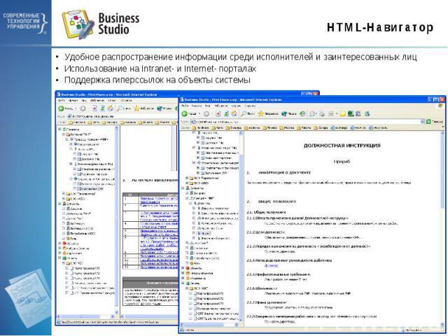 HTML-Навигатор
