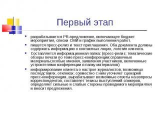 разрабатывается PR-предложение, включающее бюджет мероприятия, списки СМИ и граф