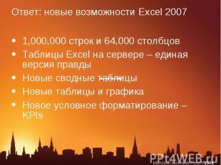 1,000,000 строк и 64,000 столбцов 1,000,000 строк и 64,000 столбцов Таблицы Exce