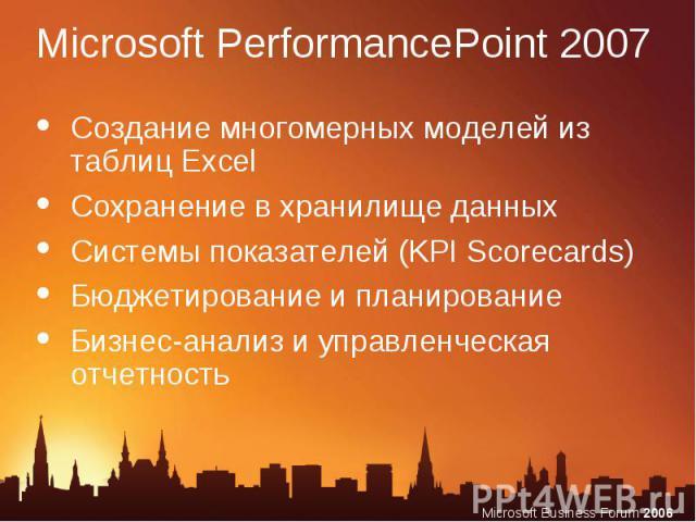 Создание многомерных моделей из таблиц Excel Создание многомерных моделей из таблиц Excel Сохранение в хранилище данных Системы показателей (KPI Scorecards) Бюджетирование и планирование Бизнес-анализ и управленческая отчетность