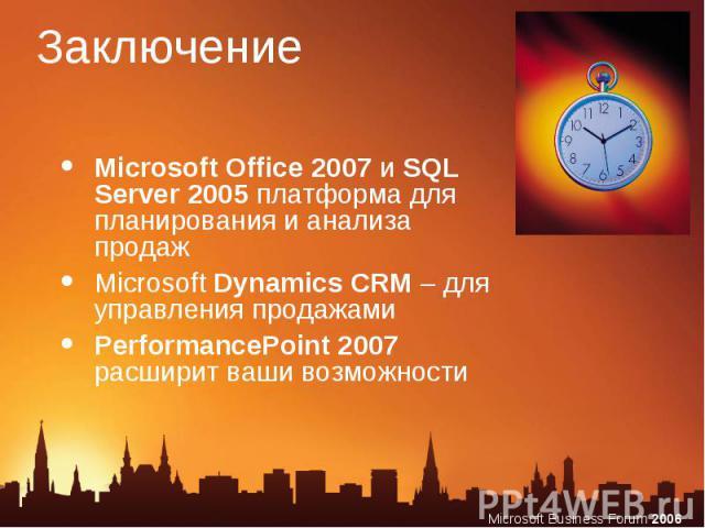 Microsoft Office 2007 и SQL Server 2005 платформа для планирования и анализа продаж Microsoft Office 2007 и SQL Server 2005 платформа для планирования и анализа продаж Microsoft Dynamics CRM – для управления продажами PerformancePoint 2007 расширит …