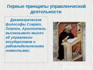 Первые принципы управленческой деятельности Древнегреческие философы Сократ, Пла