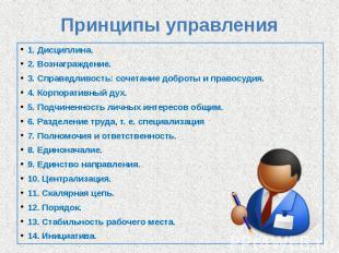 Принципы управления 1. Дисциплина. 2. Вознаграждение. 3. Справедливость: сочетан