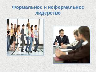 Формальное и неформальное лидерство