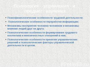 Психология управления и предмет изучения Психофизиологические особенности трудов