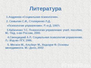 Литература 1.Андреева «Социальная психология». 2. Самыгин С.И., Столяренко Л.Д.
