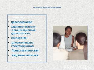 Основные функции управления Бляхман Л.С. Целеполагание; Административно -организ