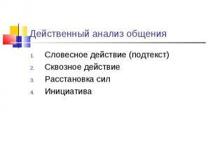 Словесное действие (подтекст) Словесное действие (подтекст) Сквозное действие Ра