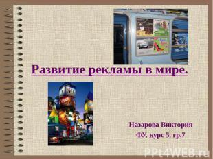Развитие рекламы в мире. Назарова Виктория ФУ, курс 5, гр.7