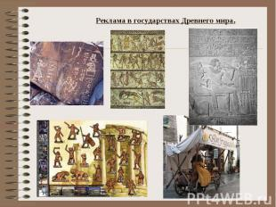 Реклама в государствах Древнего мира.