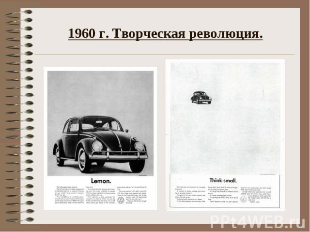 1960 г. Творческая революция.