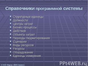 Структурные единицы Структурные единицы Должности Центры затрат Бизнес-процессы
