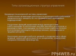 Преимущества матричной системы управления: Преимущества матричной системы управл