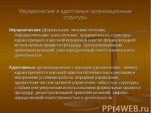 Иерархические (формальные, механистические, бюрократические, классические, тради