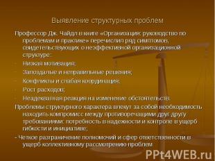 Профессор Дж. Чайдл в книге «Организация: руководство по проблемам и практике» п