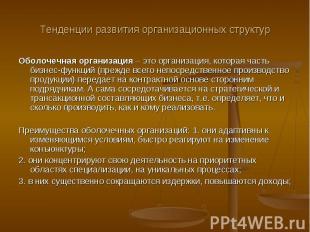 Оболочечная организация – это организация, которая часть бизнес-функций (прежде