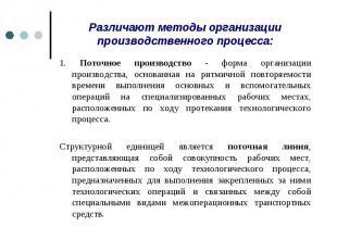 1. Поточное производство - форма организации производства, основанная на ритмичн