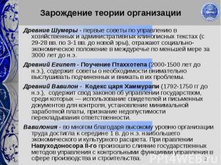 Древние Шумеры - первые советы по управлению в хозяйственных и административных