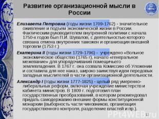 Елизавета Петровна (годы жизни 1709-1762) - значительное оживление и подъем экон