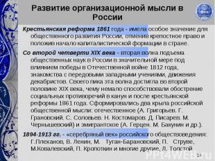 Крестьянская реформа 1861 года - имела особое значение для общественного развити