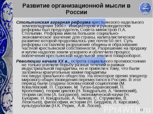 Столыпинская аграрная реформа крестьянского надельного землевладения 1906 г. Ини