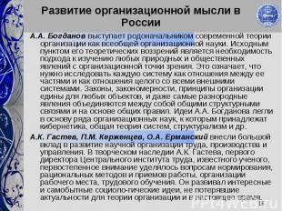 А.А. Богданов выступает родоначальником современной теории организации как всеоб