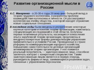 А.С. Макаренко - в 20-30-е годы 20 века внес большой вклад в теорию трудового ко