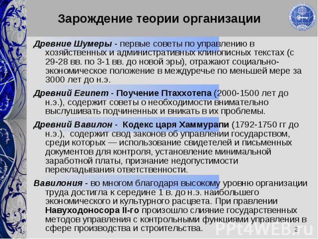 Древние Шумеры - первые советы по управлению в хозяйственных и административных клинописных текстах (с 29-28 вв. по 3-1 вв. до новой эры), отражают социально-экономическое положение в междуречье по меньшей мере за 3000 лет до н.э. Древние Шумеры - п…