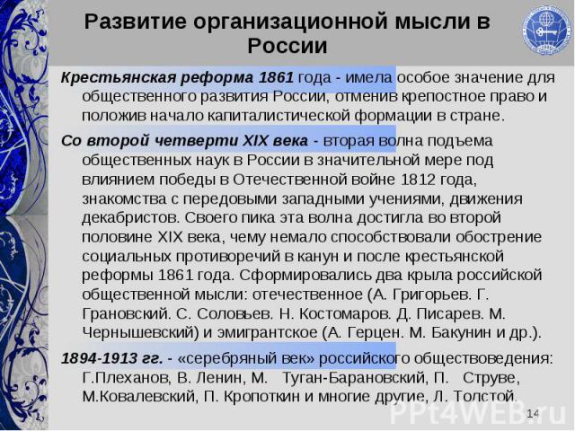 Крестьянская реформа 1861 года - имела особое значение для общественного развития России, отменив крепостное право и положив начало капиталистической формации в стране. Крестьянская реформа 1861 года - имела особое значение для общественного развити…