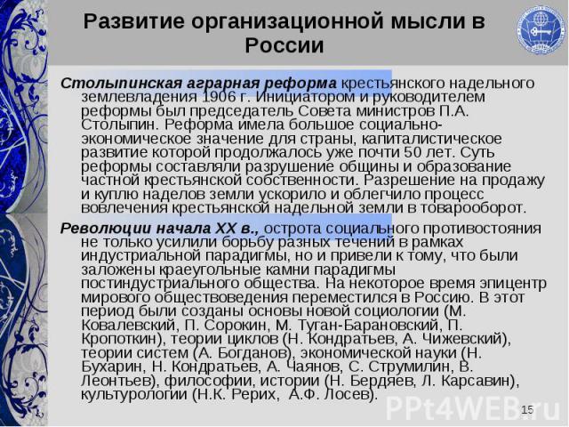 Столыпинская аграрная реформа крестьянского надельного землевладения 1906 г. Инициатором и руководителем реформы был председатель Совета министров П.А. Столыпин. Реформа имела большое социально-экономическое значение для страны, капиталистическое ра…