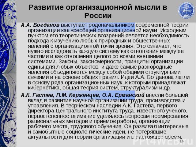 А.А. Богданов выступает родоначальником современной теории организации как всеобщей организационной науки. Исходным пунктом его теоретических воззрений является необходимость подхода к изучению любых природных и общественных явлений с организационно…